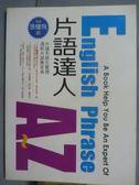 【書寶二手書T7/語言學習_PPD】片語達人A~Z_張耀飛