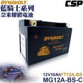 【DYNAVOLT 藍騎士】MG12A-BS-C 機車電瓶電池(12V)