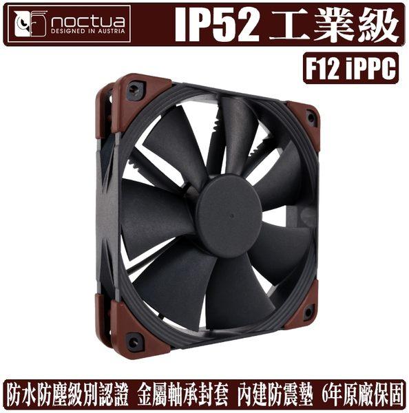 [地瓜球@] Noctua 貓頭鷹 NF F12 iPPC 12公分 風扇 工業級 IP52 防水防塵級別認證
