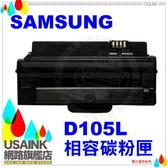 USAINK☆SAMSUNG MLT-D105L /105L/D105L  高印量相容碳粉匣  適 ML-1915/ML-2580N/SCX-4600/SCX-4623F/SF-650/SF-650P/D105