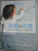 【書寶二手書T1/親子_MQR】設限與管教-瑪德葛伯教你允許孩子犯錯的勇氣_珍娜.蘭斯柏