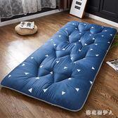 床墊 加厚0.9×1.9m折疊防潮寢室單人宿舍墊子上下鋪褥子1米床 AW5070【棉花糖伊人】