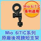 MIO 6/7/C系列 原廠 後視鏡短支架 附底座 適用 MIO 688S 792D C335 C325 C350 751 791D