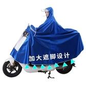 雨衣電瓶動自行車摩托車戶外騎行徒步成人男女士加大加厚雨披單人 雙12購物節