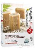 超想學會的手工皂:40款生活食材 香草應用 配方變化,全家人都適用的暖感手工皂!