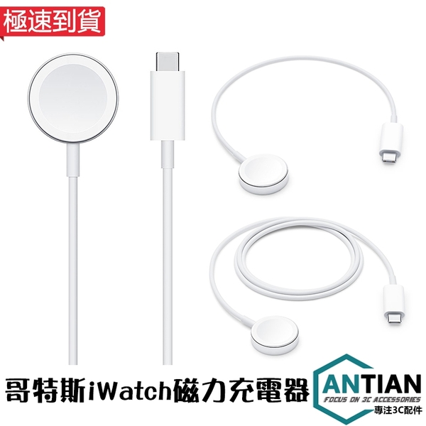 哥特斯 Apple Watch 充電線 磁力充電線 充電器 Type-C 快充 安全座充 適用於iWatch 6 SE 6 5 4 3 2 1代