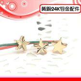 銀鏡DIY 黃銅24K包金DIY材料配件/刻面造型厚版五角星星E/適合手作串珠/蠶絲蠟線/幸運衝浪繩