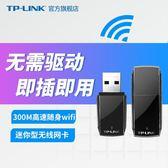 300M USB無線網卡臺式機筆記本無線wifi接收器 usb轉接口 優家小鋪