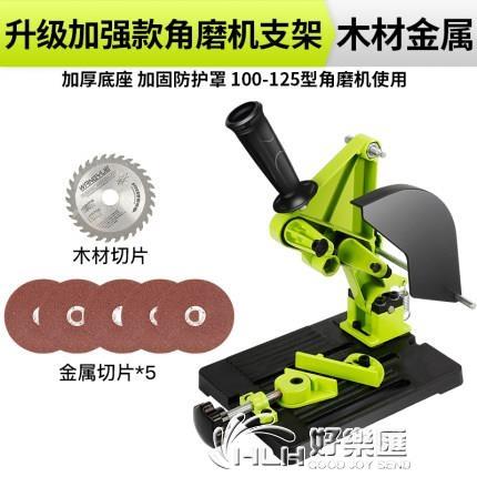德國芝浦角磨機支架萬用多功能角磨機改裝臺鋸切割機支架固定架子 好樂匯
