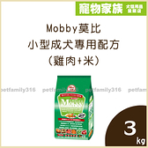 寵物家族-Mobby 莫比 小型成犬專用配方(雞肉+米) 3kg