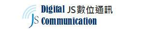 JS數位生活館