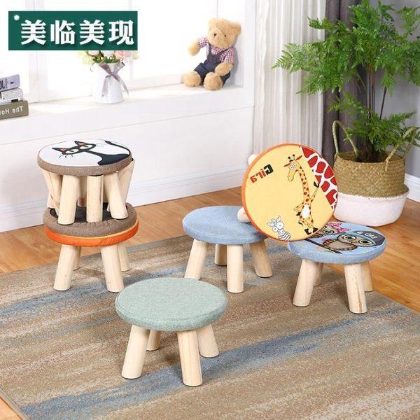 小凳子實木家用小椅子時尚換鞋凳圓凳成人沙發凳矮凳子創意小板凳【快速出貨八五折】JYJY