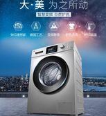 滾筒洗衣機 9公斤智控變頻滾筒全自動家用靜音大容量洗衣機igo 220v 傾城小鋪