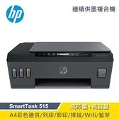 【HP 惠普】SmartTank 515 連供印表機