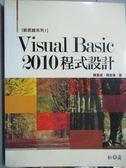 【書寶二手書T1/電腦_XGP】Visual Basic 2010程式設計_陳惠貞、陳俊榮