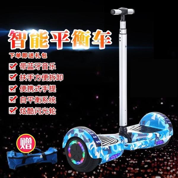 【體感 禮包 遙控】電動自平衡車兩輪代步車成人兒童車 【母親節禮物】