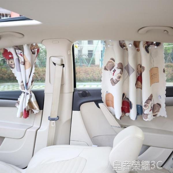 汽車防曬 卡通吸盤汽車窗簾車用遮陽簾神器板車窗磁吸側窗伸縮式防曬隔熱檔YTL 皇者榮耀3C