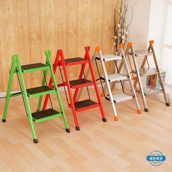 鋁梯梯子家用折疊梯凳二三四五步加厚鐵管踏板室內人字梯三步梯小梯子wy 全館免運
