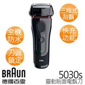 德國百靈 BRAUN 新5系列 靈動貼面電鬍刀 5030s