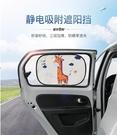 汽車遮陽板擋車用窗簾防曬隔熱布車內磁吸式車窗遮陽簾側窗神器 小山好物