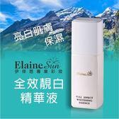 Q07全效靓白精華液30ml有助亮白肌膚、淡化色斑,並兼具保濕及抗衰老
