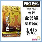 PRO PAC美國柏克『無榖貓荒原雞肉』14lb(6.3kg)【搭嘴購】