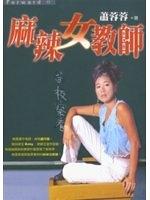 二手書博民逛書店《麻辣女教師-FORWARD 8》 R2Y ISBN:95780