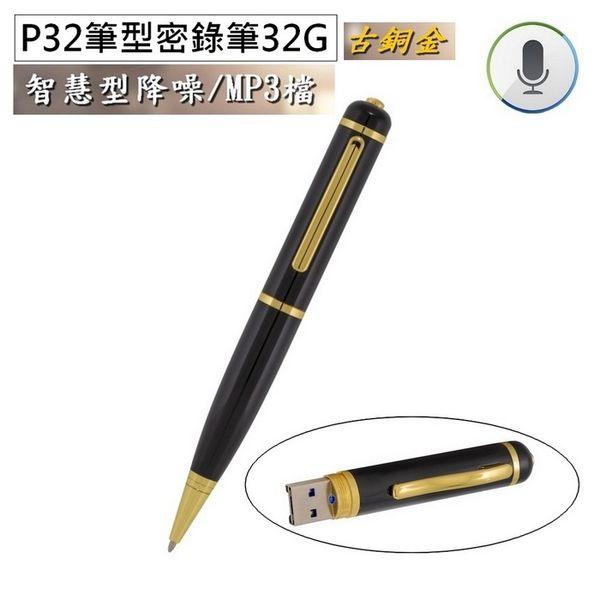 【VITAS】P32筆型密錄筆 32G(金色)~錄音筆 隨身碟
