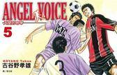 (二手書)ANGEL VOICE天使的咆哮(5)