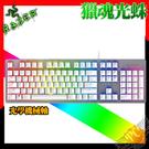 [ PC PARTY ] 雷蛇 Razer Huntsman 光軸 獵魂光蛛 鍵盤 白色版