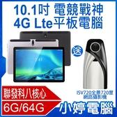 【免運+3期零利率】送ISV720攝影機 電競戰神 10.1吋 4G Lte平板電腦 八核心 6G/64G 安卓9.0