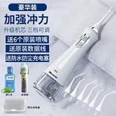 洗牙神器牙縫沖牙器電動便攜式智能家用水牙線正畸牙套口腔清潔器 快速出貨