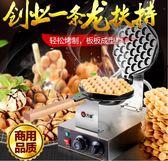 雞蛋仔機器商用電熱全自動做冰淇淋滋蛋仔機模具烤餅機220v igo 唯伊時尚