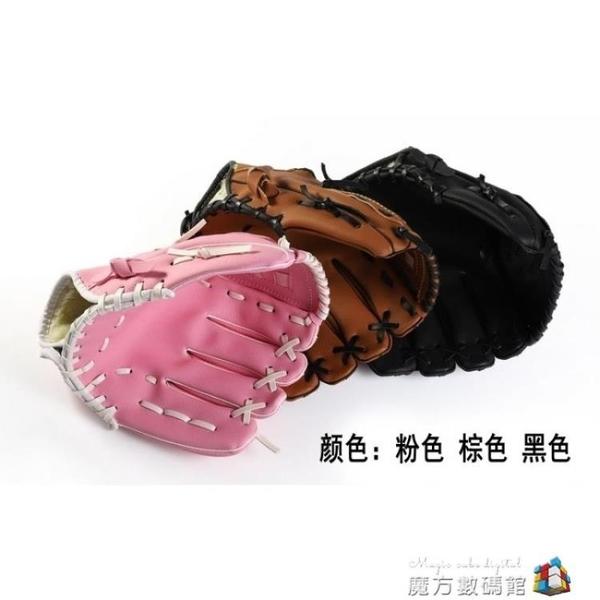 加厚 內野投手棒球手套 壘球手套 兒童少年成人全款   魔方數碼館