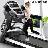 佑美F18智慧跑步機家用款多功能電動迷妳靜音健身房健身器材 igo CY潮流站