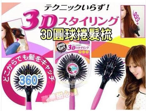 【JAR嚴選】3D球型魔法梳
