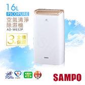 «0利率/免運費» SAMPO聲寶 16公升 PICOPURE空氣清淨除濕機 AD-W632P【南霸天電器百貨】