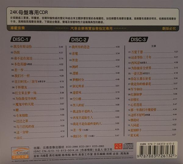 【停看聽音響唱片】【CD】大壯:偽裝 (3CD)