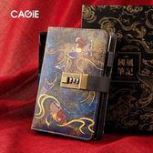 手賬本 CAGIE卡杰密碼本帶鎖古風日記本隨身便攜筆記本子大學生記事本加厚創意復古活頁 雙11