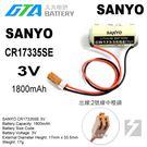 ✚久大電池❚ 日本 三洋 SANYO CR17335SE 二號中橙頭 GE90-30 【PLC工控電池】SY9