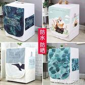 洗衣機罩 滾筒全自動波輪防塵罩北歐風格防水防曬海爾美的三洋通用 京都3C
