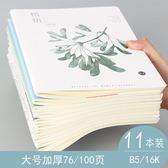 B5筆記本文具大號本子學生車線本軟面抄韓國小清新簡約記事本加厚
