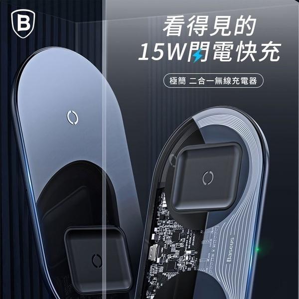 【LOVE SHOP】【Baseus】 極簡二合一無線充電器/15w快速充電/透明特別款/充電盤
