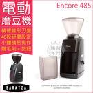 (原廠公司貨)【BARATZA】圓錐式刀盤電動磨豆機485/Encore(家用入門磨豆機首選)(主機保固一年)