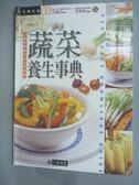 【書寶二手書T2/養生_HLU】蔬菜養生事典_原價480_三采編輯部