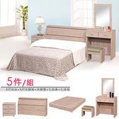 Homelike 納特臥室五件組-雙人5尺(梧桐色)