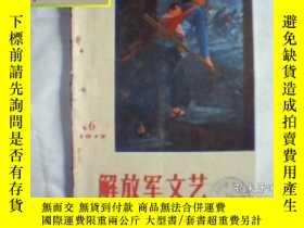 二手書博民逛書店解放軍文藝罕見雜誌 1972年 第6期 16開本 ,有發票Y34