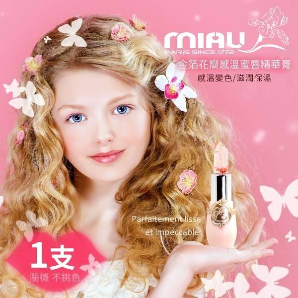 MIAU金箔花瓣感溫蜜唇精華膏-1支入(隨機出貨不挑色)精選巴西乾燥小花 隨體溫變色,持久不掉色