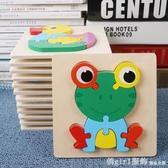 幼兒童早教3D立體拼圖拼板積木質 1-2-3歲寶寶思維益智力開發玩具 俏girl