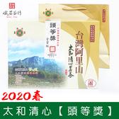 2020春 梅山鄉太和清心茗茶 金萱組頭等獎 峨眉茶行